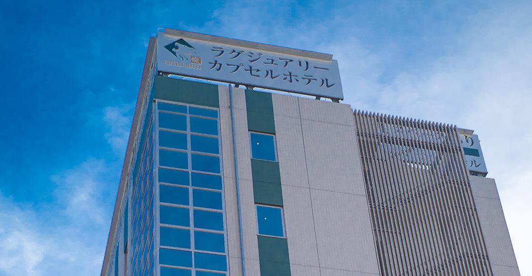レオ・癒カプセルホテル船橋店